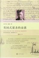 英国式谋杀的衰落 by George Orwell