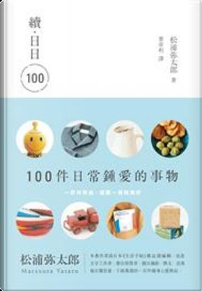 續‧日日100 by 松浦彌太郎