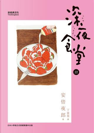深夜食堂 22 by 安倍夜郎