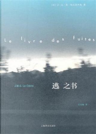 逃之書 by Jean-Marie Gustave Le Clézio