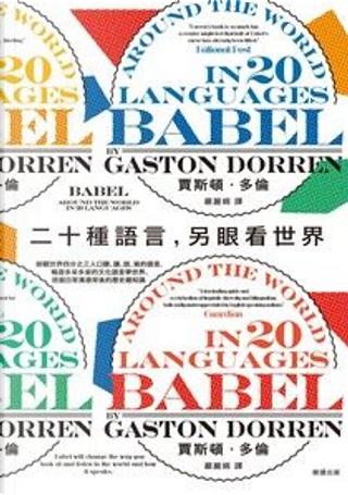 二十種語言,另眼看世界 by Gaston Dorren, 賈斯頓.多倫