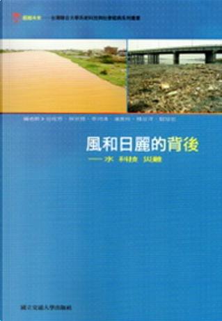 風和日麗的背後 by 李河清, 林宗德, 楊谷洋, 潘美玲, 范玫芳