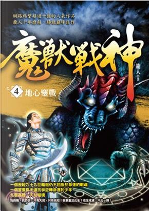 魔獸戰神 4 by 龍人