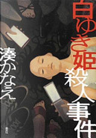 白ゆき姫殺人事件 by 湊かなえ