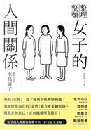 女子的人間關係 by 水島廣子