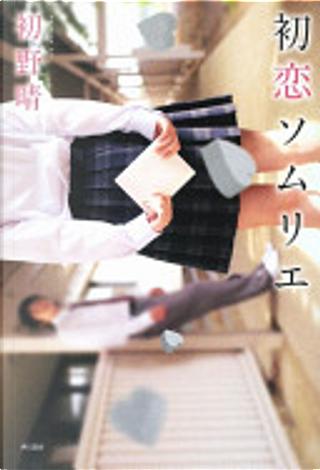初恋ソムリエ by 初野晴
