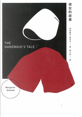 使女的故事 by Margaret Atwood, 瑪格麗特.愛特伍