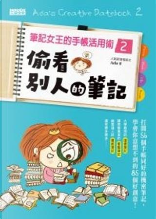 筆記女王的手帳活用術 2 by 林珮玲