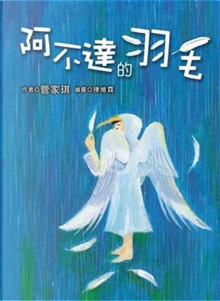 阿不達的羽毛 by 管家琪