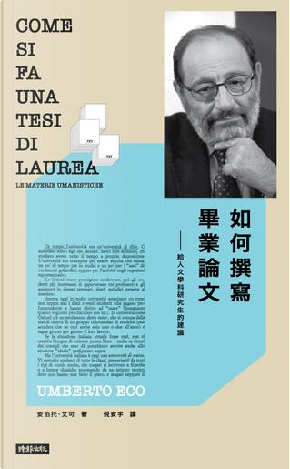 如何撰寫畢業論文 by Umberto Eco