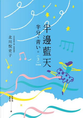 半邊藍天 3 by 北川悅吏子