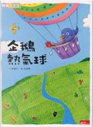 企鵝熱氣球 by 林世仁
