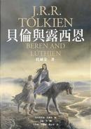 貝倫與露西恩 by J. R. R. Tolkien