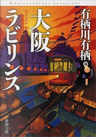大阪ラビリンス by