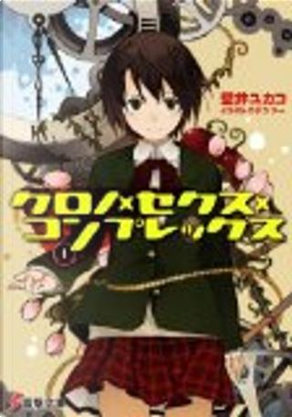 クロノ×セクス×コンプレックス 1 by 壁井 ユカコ