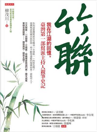 竹聯 by 林茂川