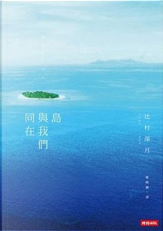 島與我們同在 by 辻村深月