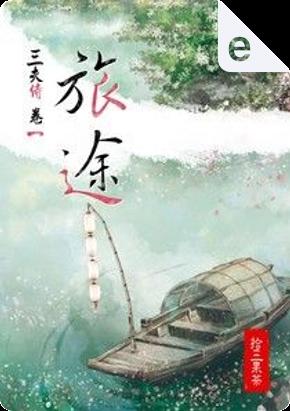三夫侍 1 旅途 by 拾三果茶
