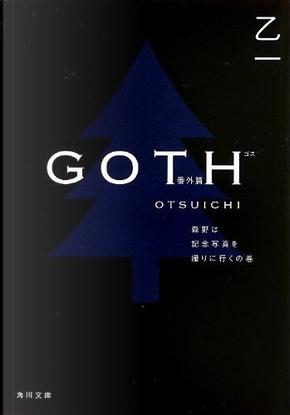 GOTH番外篇 by 乙一