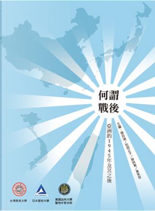 何謂「戰後」 by 廖炳惠, 黃英哲, 松岡正子, 謝政論