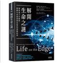解開生命之謎 by Jim Al-Khalili, Johnjoe McFadden, 吉姆.艾爾卡利里, 約翰喬伊.麥克法登
