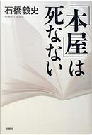 「本屋」は死なない by 石橋毅史