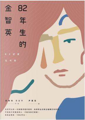 82年生的金智英 by 趙南柱