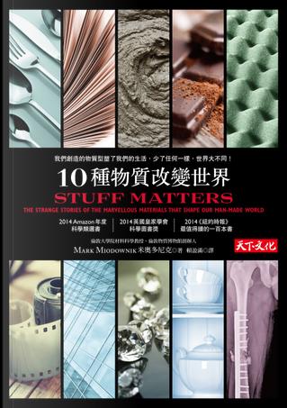 10種物質改變世界 by Mark Miodownik
