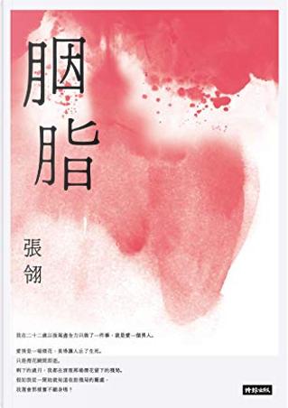 胭脂 by 張翎