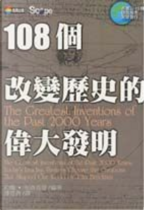 108個改變歷史的偉大發明 by 約翰.布洛克里