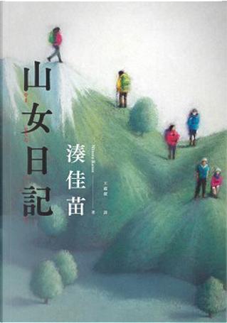 山女日記 by 湊 かなえ, 湊佳苗, 王蘊潔