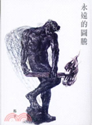 永遠的圖騰  by 楊平