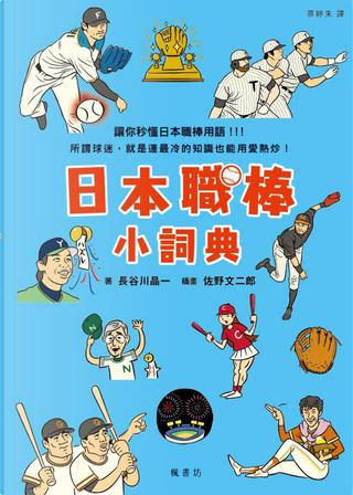 日本職棒小詞典 by 長谷川晶一