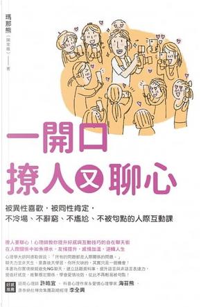一開口撩人又聊心 by 瑪那熊, 陳家維