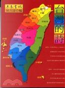 台灣的詩 by 侯吉諒