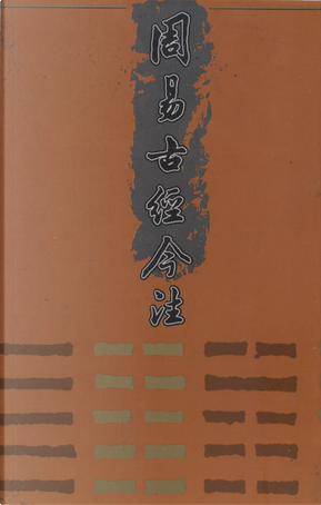 周易古經今注 by 高亨