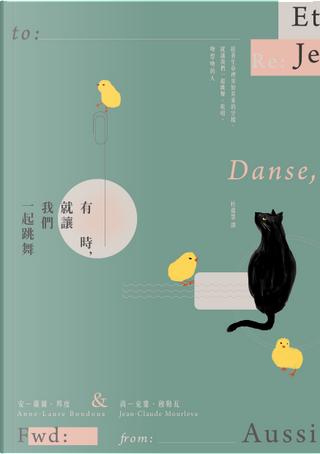 有時,就讓我們一起跳舞 by Anne-Laure Bondoux, 安-蘿爾.邦度, Jean-Claude Mourleva, 尚-克婁.穆勒瓦