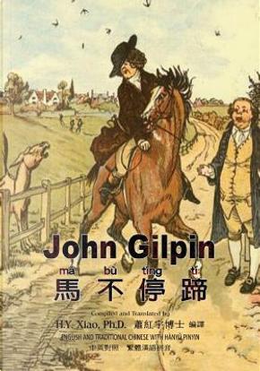 John Gilpin by H. Y., Ph.D. Xiao