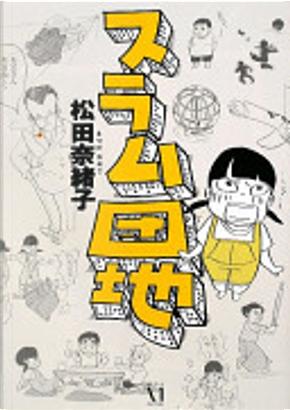スラム団地 by 松田奈緒子