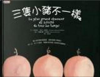 三隻小豬不一樣 by Christine Naumann-Villemin, Marianne Barcilon, 克莉絲汀.諾曼-菲樂蜜, 瑪麗安娜.柏希儂