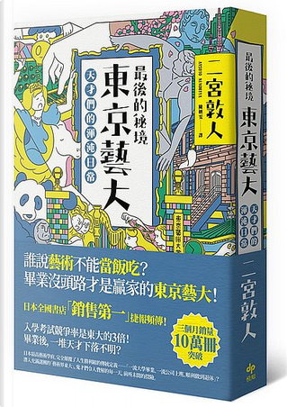 最後的秘境 東京藝大:天才們的渾沌日常 by 二宮敦人