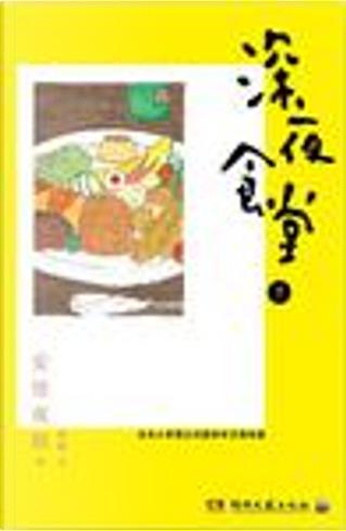 深夜食堂7 by 安倍夜郎