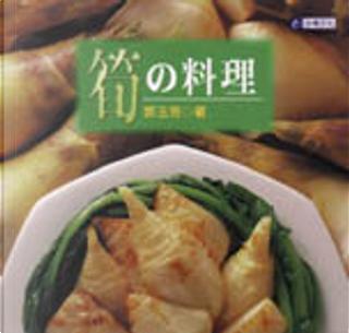 筍的料理 by 郭玉芳