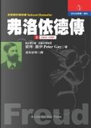 弗洛依德傳(第一冊) by Peter Gay