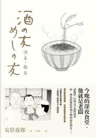 酒友,飯友 by 安倍夜郎