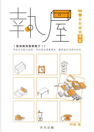 執屋 by 阿橙