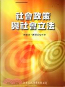 社會政策與社會立法 by 周怡君
