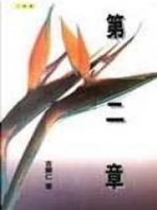 第二章 by 古蒙仁