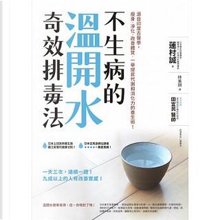 不生病的溫開水奇效排毒法 by 蓮村誠