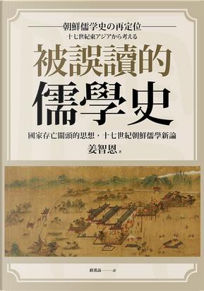 被誤讀的儒學史 by 姜智恩